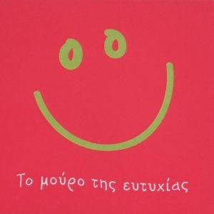 GOJI-SMILEY